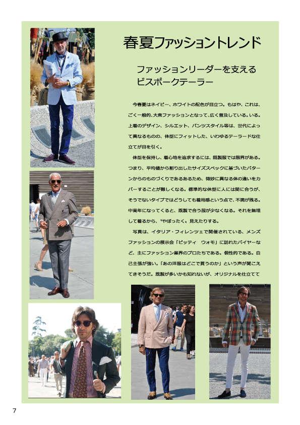 PITTI2013SSメンズトレンド(1)