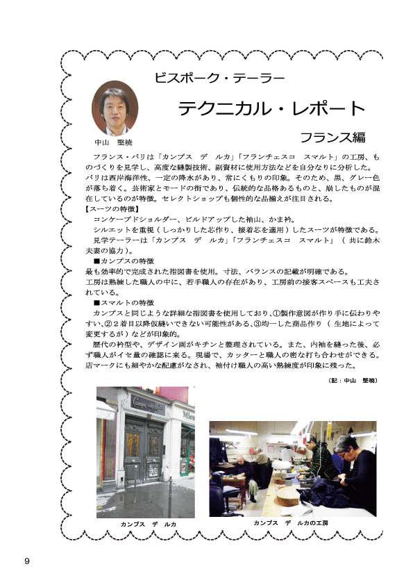 中山リポート(1)