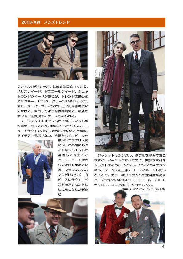2013_14秋冬メンズトレンド(2)