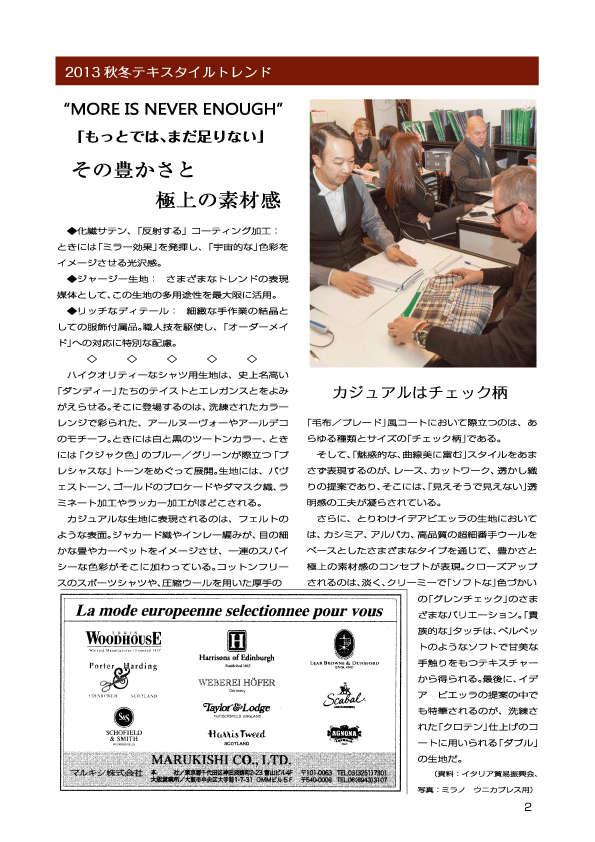 2013_14秋冬素材トレンド(2)