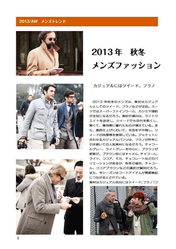 2013_14秋冬メンズトレンド(1)