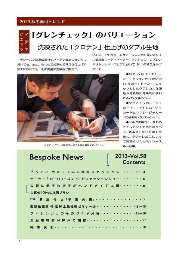 2013_14秋冬素材トレンド(1)